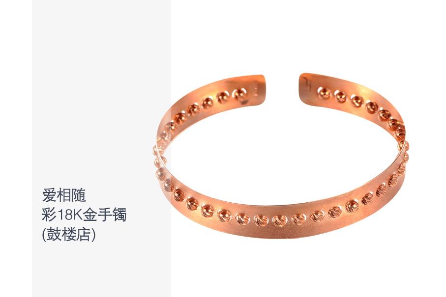 彩18K金柔情密意首饰