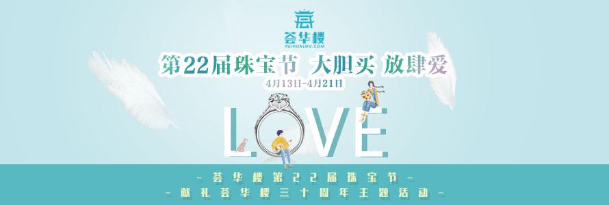 春天礼·bwin体育第22届珠宝节
