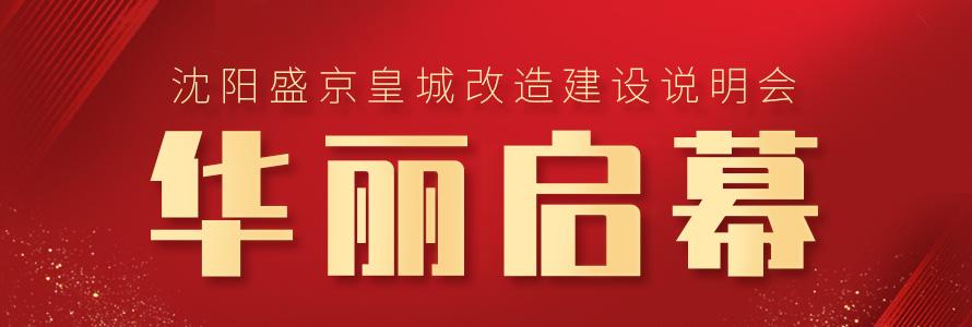 总投资36.8亿!沈阳盛京皇城改造建设说明会华丽启幕