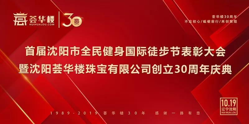 威廉希尔手机版登入30周年庆典 | 感恩同行三十载 筑梦未来新征程