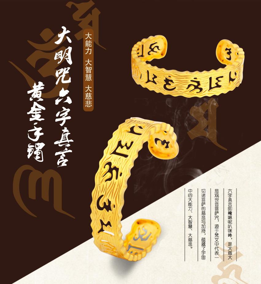 大明咒六字真言梵文图片