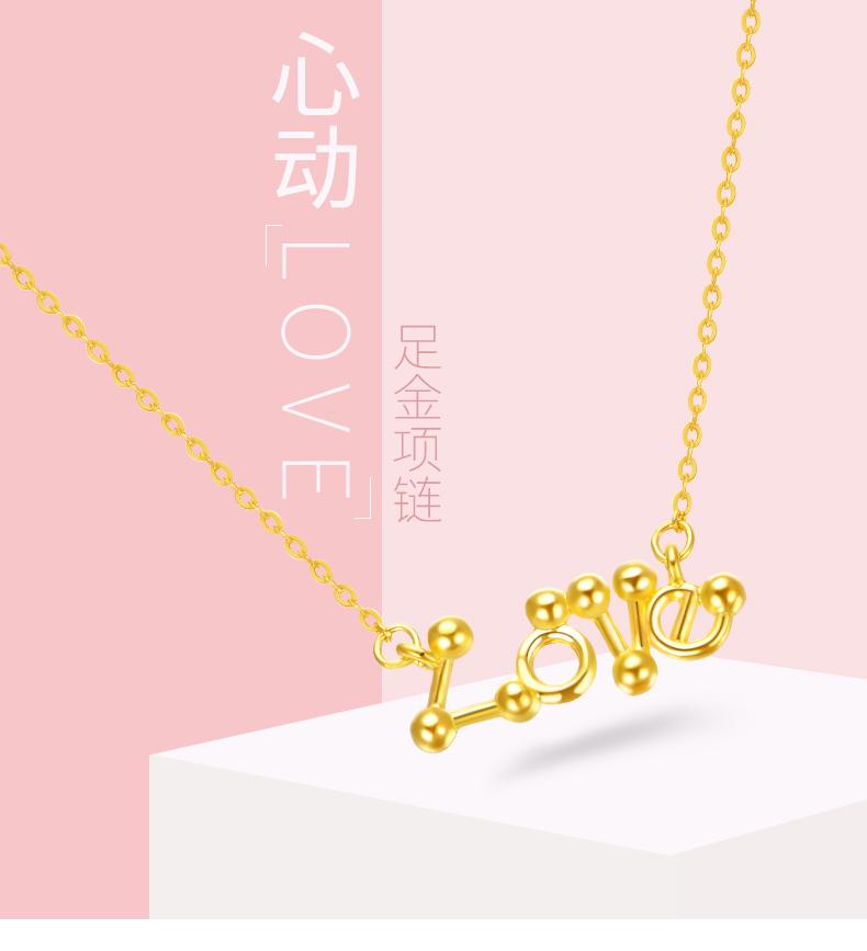 lovelove项链正品